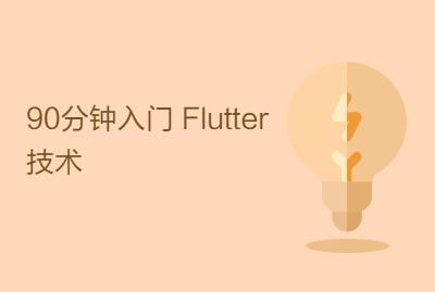 90分钟入门 Flutter 技术