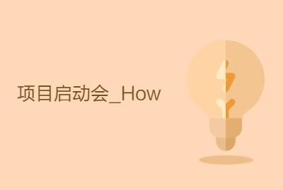 项目启动会_How