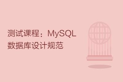 测试课程:MySQL数据库设计规范