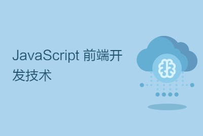 JavaScript 前端开发技术