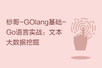 桫哥-GOlang基础-Go语言实战:文本大数据挖掘