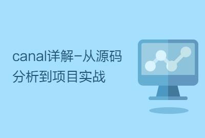canal详解-从源码分析到项目实战