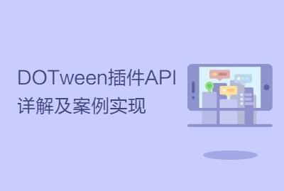 DOTween插件API详解及案例实现