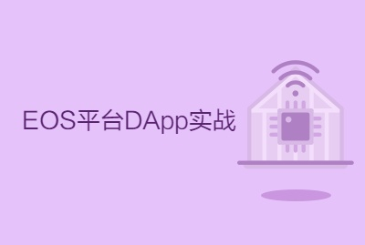 EOS平台DApp实战