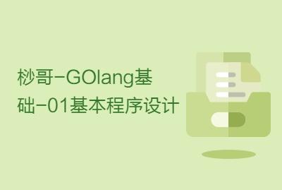 桫哥-GOlang基础-01基本程序设计