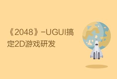 《2048》-UGUI搞定2D游戏研发