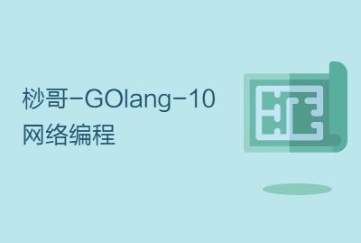 桫哥-GOlang-10网络编程