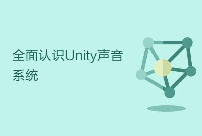 全面认识Unity声音系统