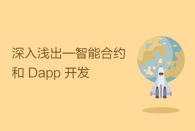 深入浅出—智能合约和 Dapp 开发