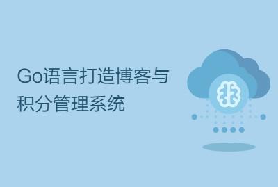 Go语言打造博客与积分管理系统