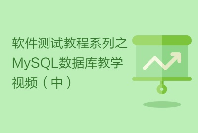 软件测试教程系列之MySQL数据库教学视频(中)