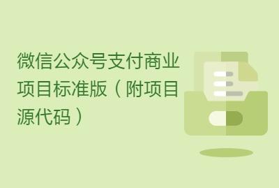 微信公众号支付商业项目标准版(附项目源代码)