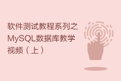 软件测试教程系列之MySQL数据库教学视频(上)