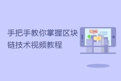 手把手教你掌握区块链技术视频教程