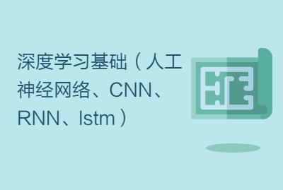 深度学习基础(人工神经网络、CNN、RNN、lstm)