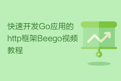 快速开发Go应用的http框架Beego视频教程