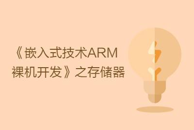 《嵌入式技术ARM裸机开发》之存储器