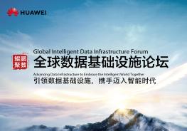 华为 · 全球数据基础设施论坛