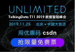 TalkingData T11 2019数据智能峰会