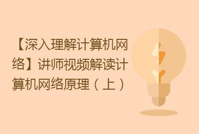 【深入理解计算机网络】讲师解读计算机网络原理视频课程(上)