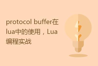 深入浅出Lua编程实战视频课程:(2)protocol buffer在lua中的使用