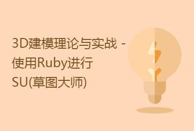 3D建模理论与实战 - 使用Ruby进行SketchUp(草图大师)插件开发