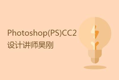 设计讲师吴刚 2019-4-27 12:23:55 【吴刚大讲堂】Photoshop(PS)CC2