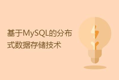 区块链底层开发分布式部署—基于MySQL的分布式数据存储技术