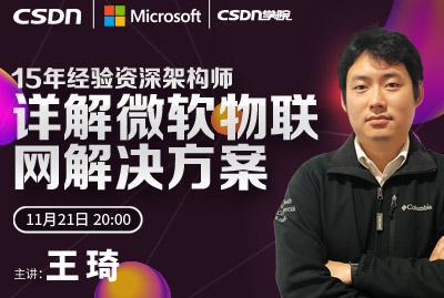15年经验资深架构师详解微软物联网解决方案
