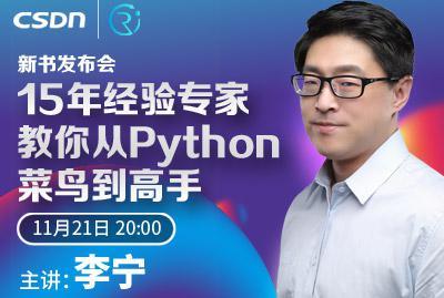15年经验专家教你从Python菜鸟到高手