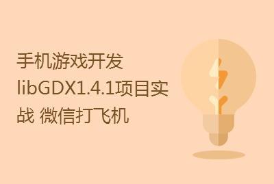 手机游戏开发 libGDX1.4.1项目实战 微信打飞机