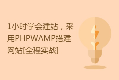 网站建设-1小时学会建站,采用PHPWAMP搭建网站[全程实战]
