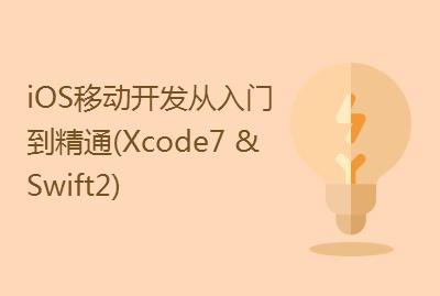iOS移动开发从入门到精通(Xcode7 & Swift2)