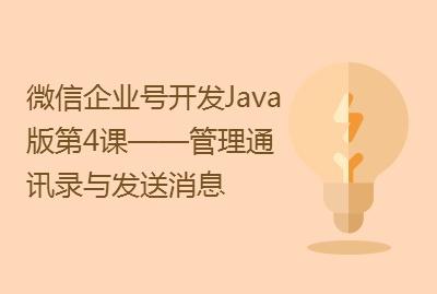 微信公众平台企业号开发Java版第4课——管理通讯录与发送消息
