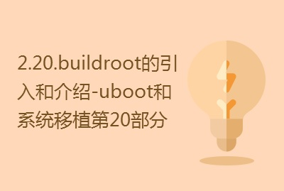 2.20.buildroot的引入和介绍-uboot和系统移植第20部分