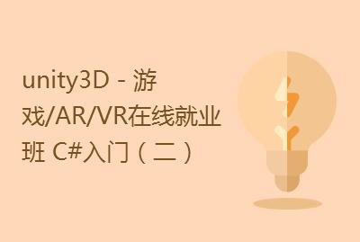 unity3D-游戏/AR/VR在线就业班 C#入门(二)