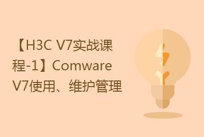 【国内首套H3C V7交换机实战课程-1】Comware V7使用、维护与管理