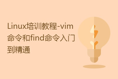 Linux培训教程-vim命令和find命令入门到精通