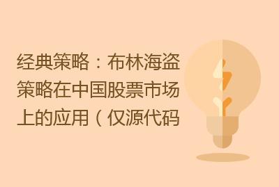 经典策略:布林海盗策略在中国股票市场上的应用(仅源代码付费)