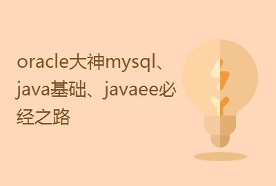 oracle入门到大神(备mysql、java基础、javaee必经之路)