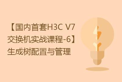 【国内首套H3C V7交换机实战课程-6】生成树配置与管理