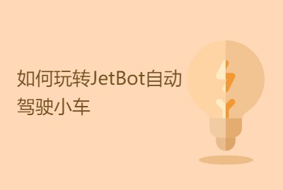 如何玩转JetBot自动驾驶小车