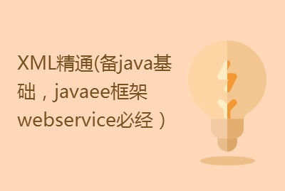 XML从入门到精通(备java基础,javaee框架webservice必经之路)
