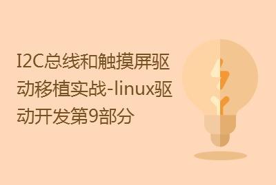 I2C总线和触摸屏驱动移植实战-linux驱动开发第9部分