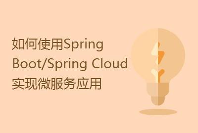 如何使用Spring Boot/Spring Cloud 实现微服务应用
