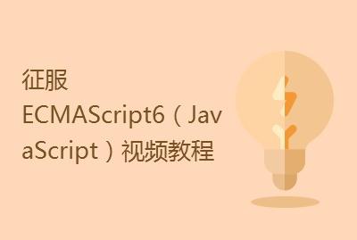 征服ECMAScript6(JavaScript)视频教程