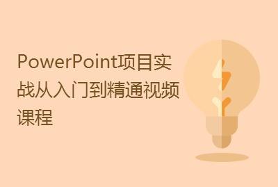 PowerPoint项目实战从入门到精通视频课程(兼容2007、2010、2013、2016版本)