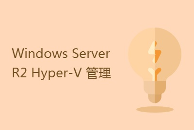 Windows Server 2012 R2 Hyper-V 管理