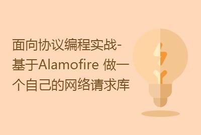 面向协议编程实战-基于Alamofire 做一个自己的网络请求库