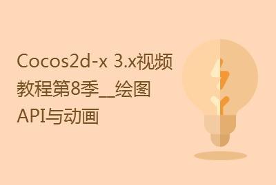 Cocos2d-x 3.x视频教程第8季__绘图API与动画